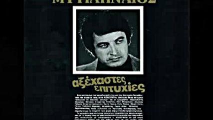 Лефтерис Митилинеос--amfivolies --original 1968