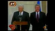 Елцин И Клинтън - Смях