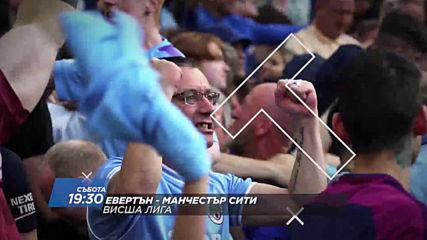 Евертън-Манчестър Сити на 28 септември, събота 19.30 ч. по DIEMA SPORT 2
