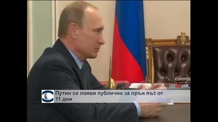 Путин се появи публично за пръв път от 11 дни