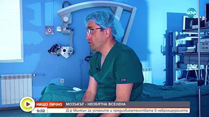 """""""НИЩО ЛИЧНО"""": Д-р Минкин - за успехите и предизвикателствата в неврохирургията"""