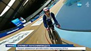 Започва Параолимпиадата в Рио