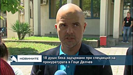 18 души бяха задържани при спецакция на прокуратурата в Гоце Делчев