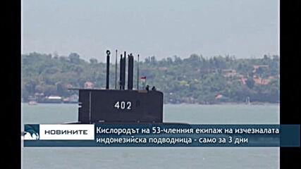 Кислородът на 53-членния екипаж на изчезналата индонезийска подводница - само за 3 дни