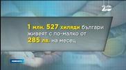Най-много бедни – в Сливен, Видин и Разград