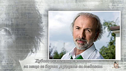 Dino Merlin - Da sutis - бг суб