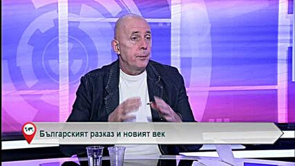 Българският разказ и новият век