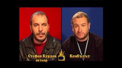 Блиц – Стефан Курдов и Кембъла