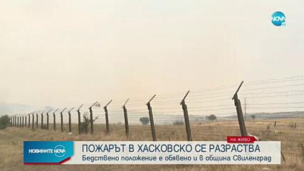 Пожарът в Хасковско се разраства