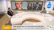 Добрев: Искам прокуратурата да провери съдружието между Йончева и Цветан Василев