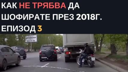 Как не трябва да шофирате през 2018г. Епизод 3