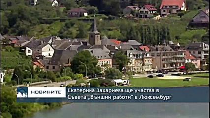 """Екатерина Захариева ще участва в Съвета """"Външни работи"""