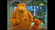 Bear in The Big Blue House - Dancing the Flamingo with Ojo
