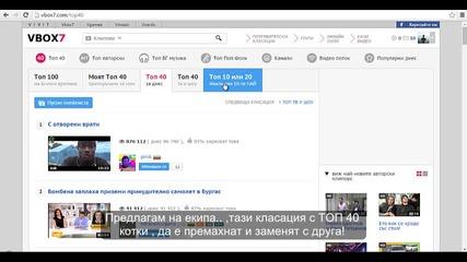 ДО ЕКИПА НА САЙТА - VBOX7 / Моето Предложение!