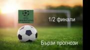 Сблъсъкът На Титаните - Байерн Мюнхен - Реал Мадрид