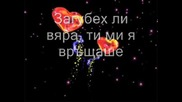C Dion - Because You Loved Me - *превод*