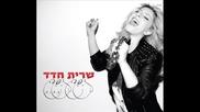 Превод Sarit Hadad - Yafe Yafe 2012