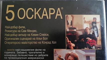 Българското Vhs издание на Американски прелести (1999) Александра видео 2000