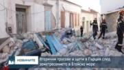 Вторични трусове и щети в Гърция след земетресението в Егейско море