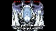 Lordi - Hard Rock Hallelujah Превод