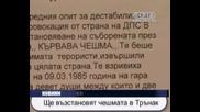 Дпс ще възстановява Кървавата Чешма - Паметник на протурските терористи детеубийци
