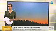 Евродепутатите обсъждат дали да отпадне лятното часове време