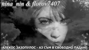 [превод] ~ Алекос Зазопулос - В свободно падане съм аз ~