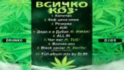Drunko & DJ 89 - ВСИЧКО КО3 (Official Audio)