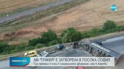 """АМ """"Тракия"""" все още е затворена заради тежката катастрофа с тир"""
