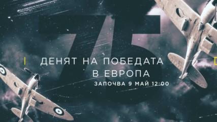 Денят на Победата в Европа | promo