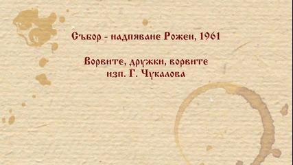 Г. Чyкалова - Ворвитe, дрyжки. Рожен 1961 г.