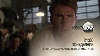 """""""Капитан Америка: Първият отмъстител"""" на 20 септември, понеделник от 21.00 ч. по KINO NOVA"""
