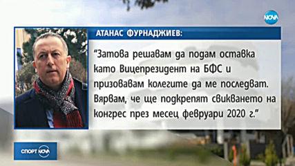Атанас Фурнаджиев призова за конгрес, няма да е президент
