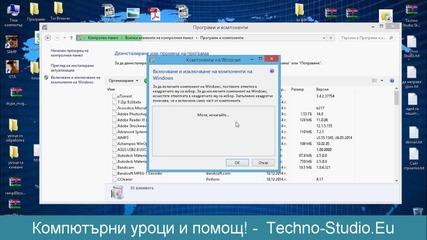 Спиране или пускане на Telnet