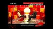 Горещо с Боби Цанков ( 5 )