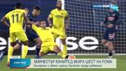 Виляреал взе крех аванс срещу Арсенал в Лига Европа