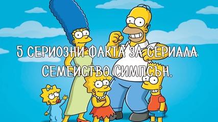 5 сериозни факта за семейство Симпсън