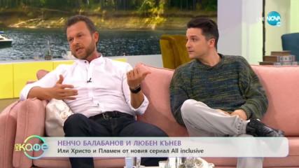 ''На кафе'' с Ненчо Балабанов и Любен Кънев (18.02.2020)
