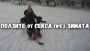 Ползите от секса през зимата