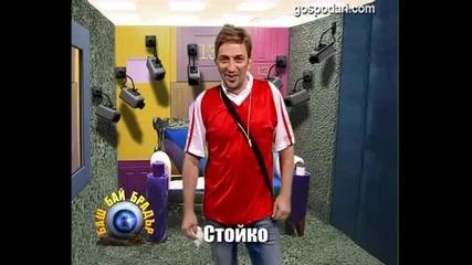 Баш Бай Брадър - Стойко Сакалиев