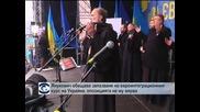 Янукович обещава запазване на евроинтеграционния курс на Украйна, опозицията не му вярва