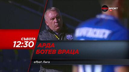 Арда - Ботев Враца на 20 февруари, събота от 12.30 ч. по DIEMA SPORT
