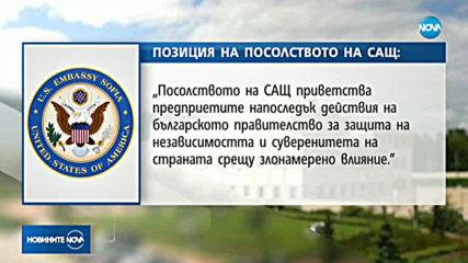 Американското посолство с позиция по шпионския скандал с Русия