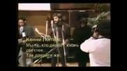 Майкъл Джексън и приятели We are the world - превод
