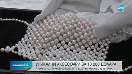 Японски дизайнери предлагат защитни маски с диаманти