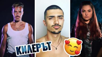 Новите лица в ''Килерът'': Млади, секси, уникални...
