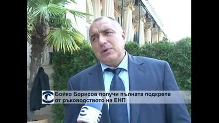 ЕНП подкрепя напълно Бойко Борисов