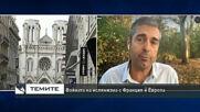 Франция в хватката на терористичните атаки и епидемията от COVID 19