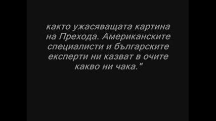 Как Сащ разруши България( Планът Ран - Ът )