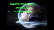 Земята нашия дом-послание